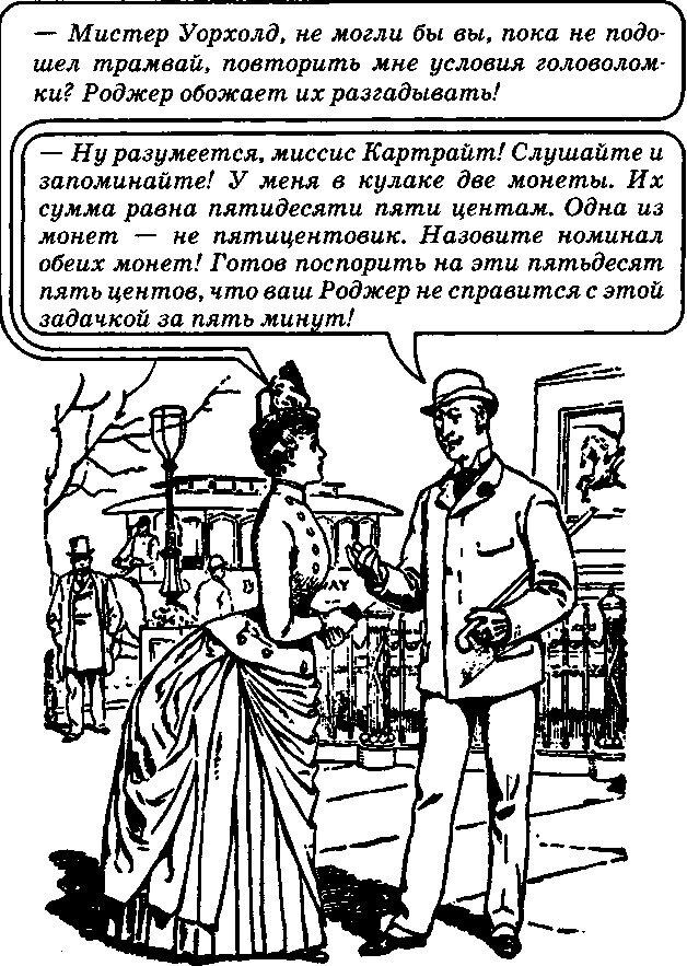 denezhnaya-golovolomka